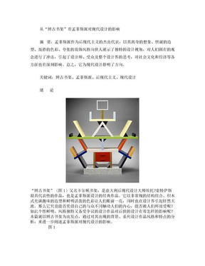"""从""""博古书架""""看孟菲斯派对现代设计的影响.doc"""