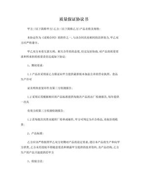 供应商质量保证协议.doc