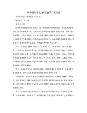 """初中英语论文-阅读教学""""五注意"""".doc"""