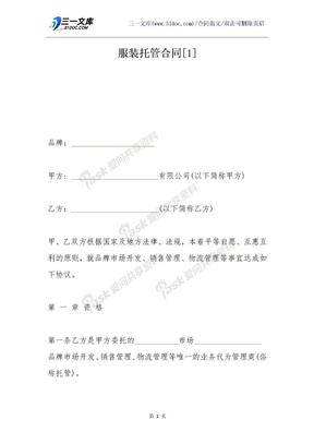 服装托管合同[1].docx