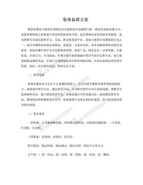 初中语文组集体备课方案.doc