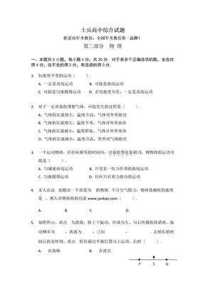 高中士兵在部队考军校综合试题(物理化学部分).docx