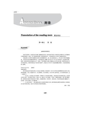 人教版高中英语1~8课文翻译.doc