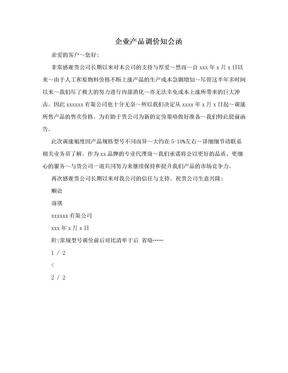 企业产品调价知会函.doc