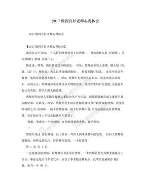 2017做四有好老师心得体会.doc