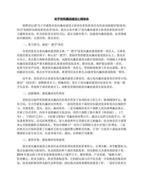 关于党风廉政建设心得体会.docx