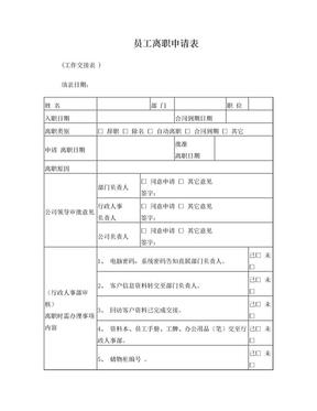 员工离职申请表(工作交接).doc