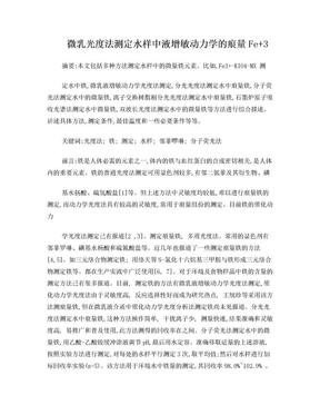 水样中铁的测定方法(综述).doc