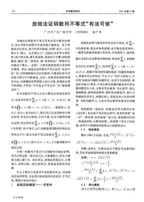 """放缩法证明数列不等式""""有法可依"""".pdf"""
