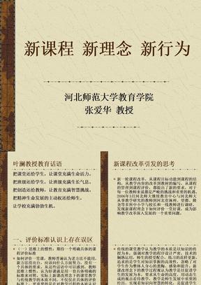 %80%81师课件新课程 新理念 新行为-张爱华.ppt