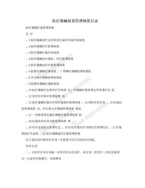 医疗器械质量管理制度目录.doc