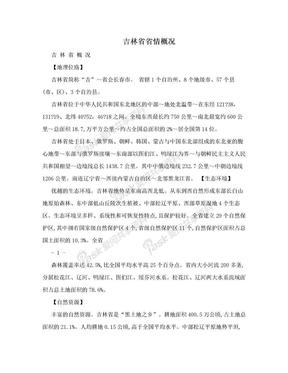吉林省省情概況.doc