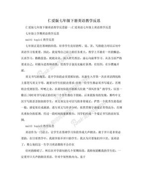 仁爱版七年级下册英语教学反思.doc
