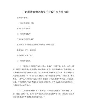 广西壮族自治区农业厅行政许可办事指南.doc