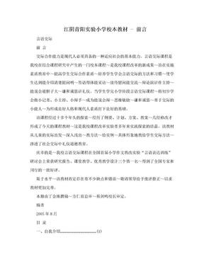 江阴青阳实验小学校本教材 - 前言.doc