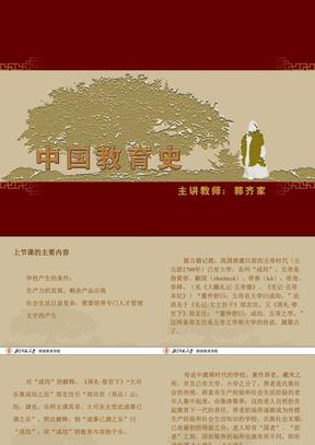 中国教育史03.ppt