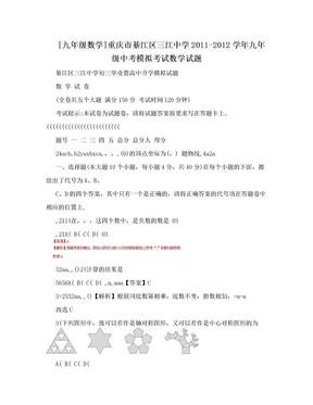 [九年级数学]重庆市綦江区三江中学2011-2012学年九年级中考模拟考试数学试题.doc
