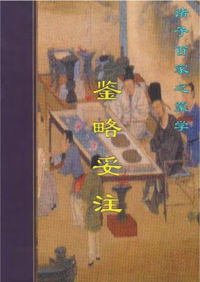 f鉴略妥注(五字鉴).pdf