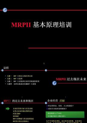 MRPII 基本原理培训.ppt