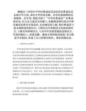桐城市三河初中中华经典诵读活动总结.doc