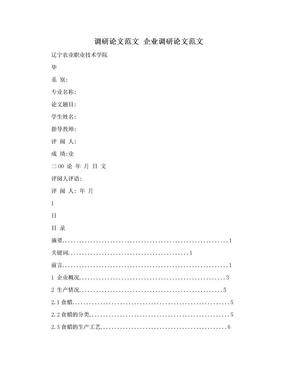 调研论文范文 企业调研论文范文.doc