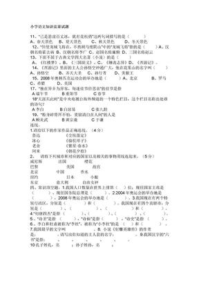 小学语文知识竞赛试题.doc