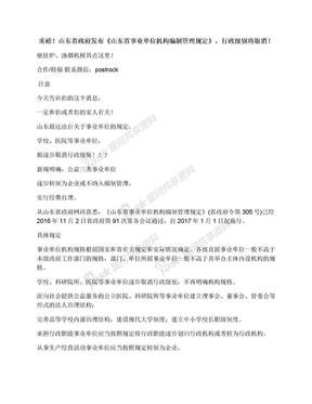 重磅!山东省政府发布《山东省事业单位机构编制管理规定》,行政级别将取消!.docx
