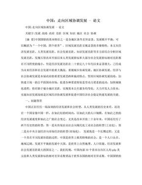 中国:走向区域协调发展 - 论文.doc