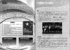 中國模式--國情專題教學手冊.pdf