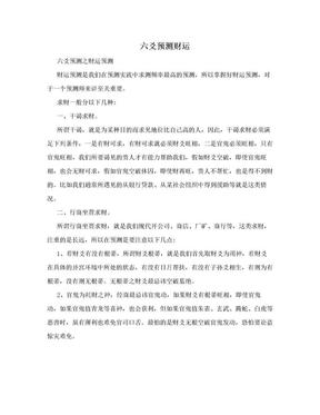 六爻预测财运.doc