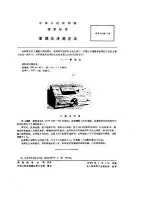 GBT 1743-1979 漆膜光泽测定法.pdf