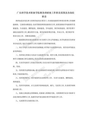 广东科学技术职业学院教务科研处工作职责范围及各岗位职责.doc