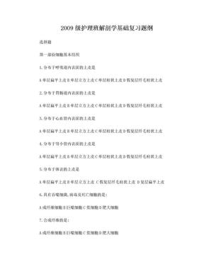 卫校护理解剖学考试复习题(2009年用).doc