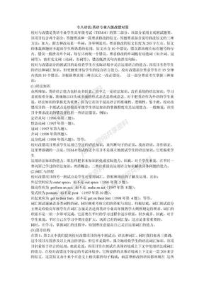 专八语法_英语专业八级改错对策.doc