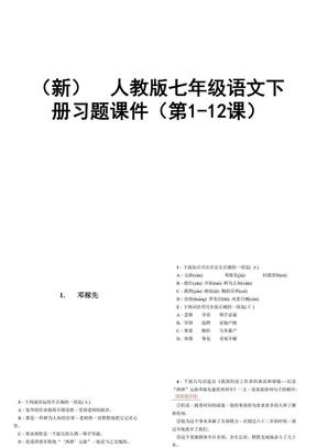 (新)人教版七年级语文下册导学+习题课件(第1-12课).ppt