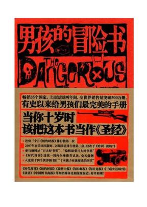 男孩的冒险书(纪念全球发行量超过500万册典藏版).pdf