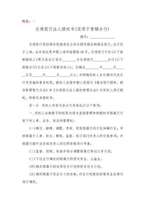 交通银行法人授权书(适用于管辖分行).doc