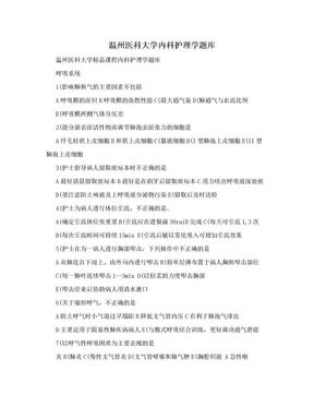 温州医科大学内科护理学题库.doc
