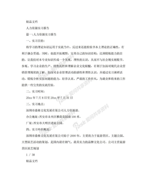 人力资源实习报告.doc
