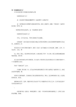 电影剧本写作基础.doc