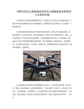 详细介绍无人机航拍技术和无人机航拍技术的前景与未来的市场.doc