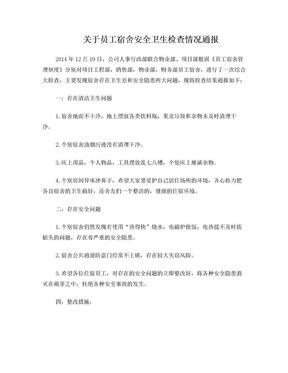 关于员工宿舍安全卫生检查情况通报.doc