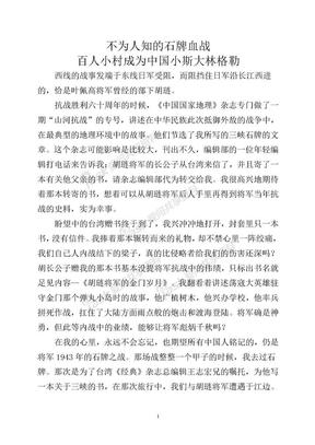 不为人知的石牌血战 百人小村成为中国小斯大林格勒.doc