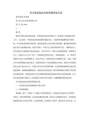 美宝莲化妆品市场营销策划方案.doc