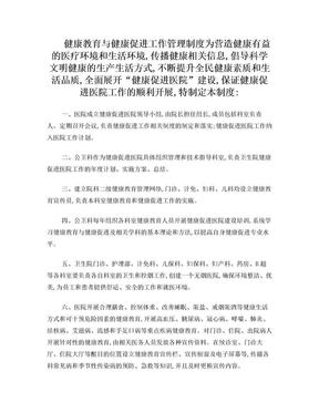 健康促进医院工作管理制度.doc