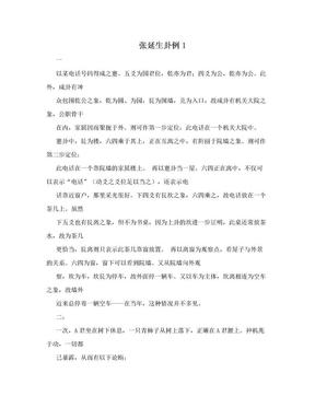 张延生卦例1.doc