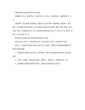 成都市锦江区政府采购申请计划表.doc