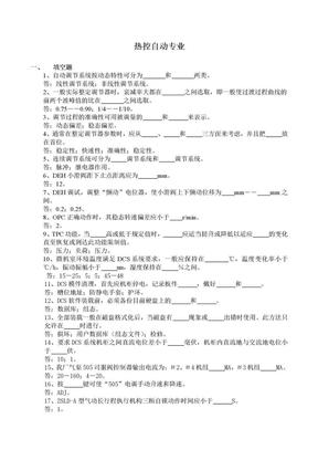 热控自动专业考试试题.doc