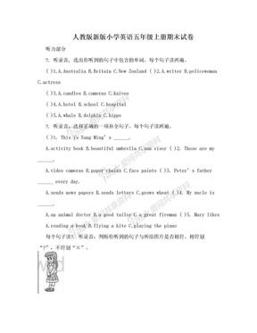 人教版新版小学英语五年级上册期末试卷.doc