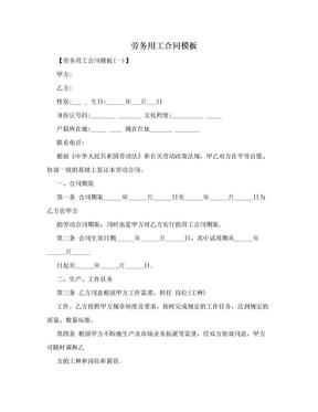 劳务用工合同模板.doc